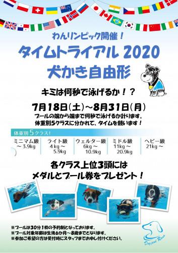 わんリンピック開催2020_02.jpg