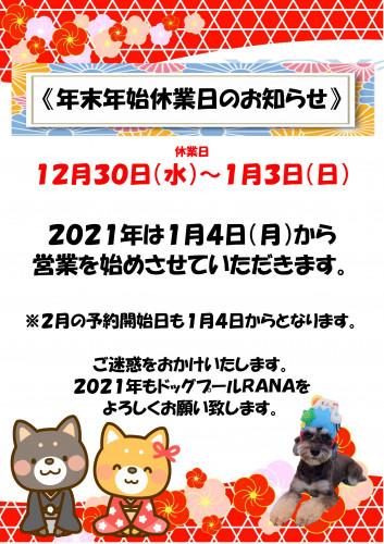 年末年始休業日のお知らせ_01.jpg