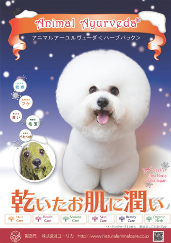 https___www.naturalanimalcare.co.jp_2019_wp-content_uploads_2019_11_2019Winter_cut_01.jpg