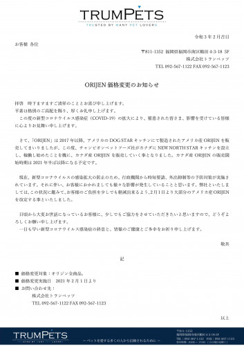 ORIJEN価格変更のお知らせ(お客様宛)_01.jpg