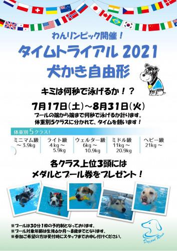 わんリンピック開催2021_01.jpg
