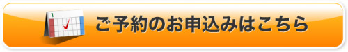 m_contact_yoyaku.png