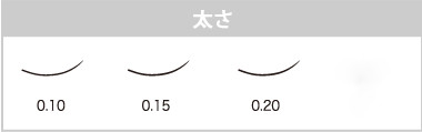 Singlelash Extension_太さ.png