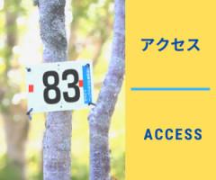 アクセス関係HPバナー.png
