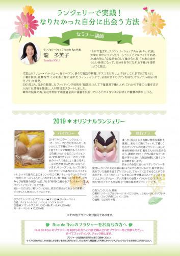 A4たて_裏面20190430トリミング.jpg