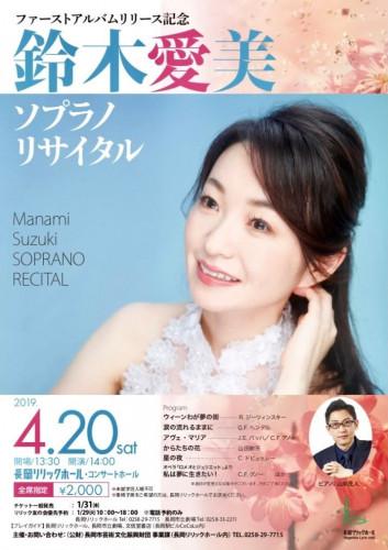 2019鈴木愛美リサイタル表☆.jpg
