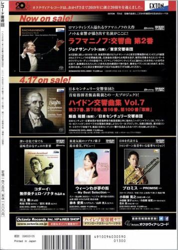 レコード芸術2.jpg