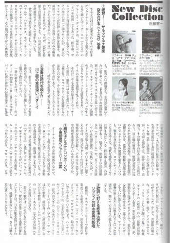 レコード芸術3.jpg