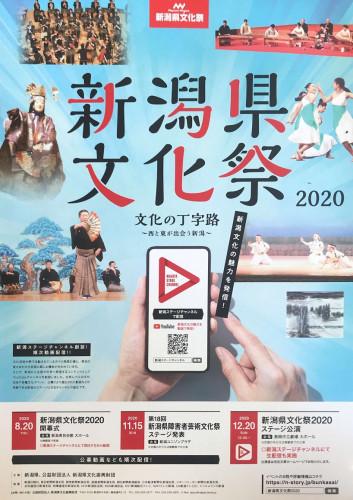 新潟県文化祭2020.jpg