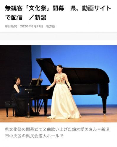 新潟県文化祭2020毎日新聞.jpeg