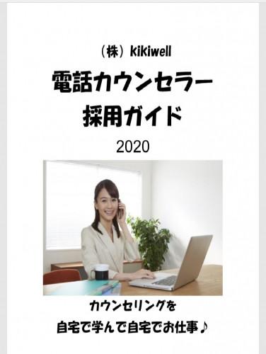2020カウンセラー養成講座ガイド.JPG