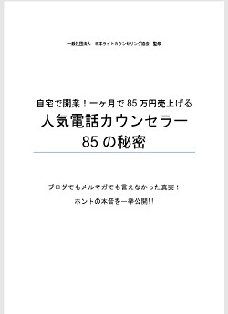85の秘密350×250.png