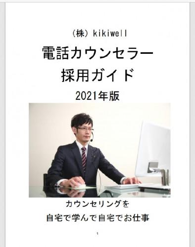 採用ガイド2021表紙-2.jpg