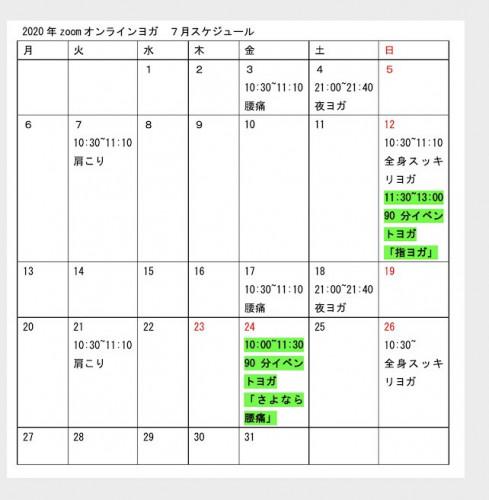 7月オンラインヨガ(小).jpg