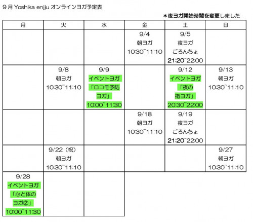 9月予定表.jpg