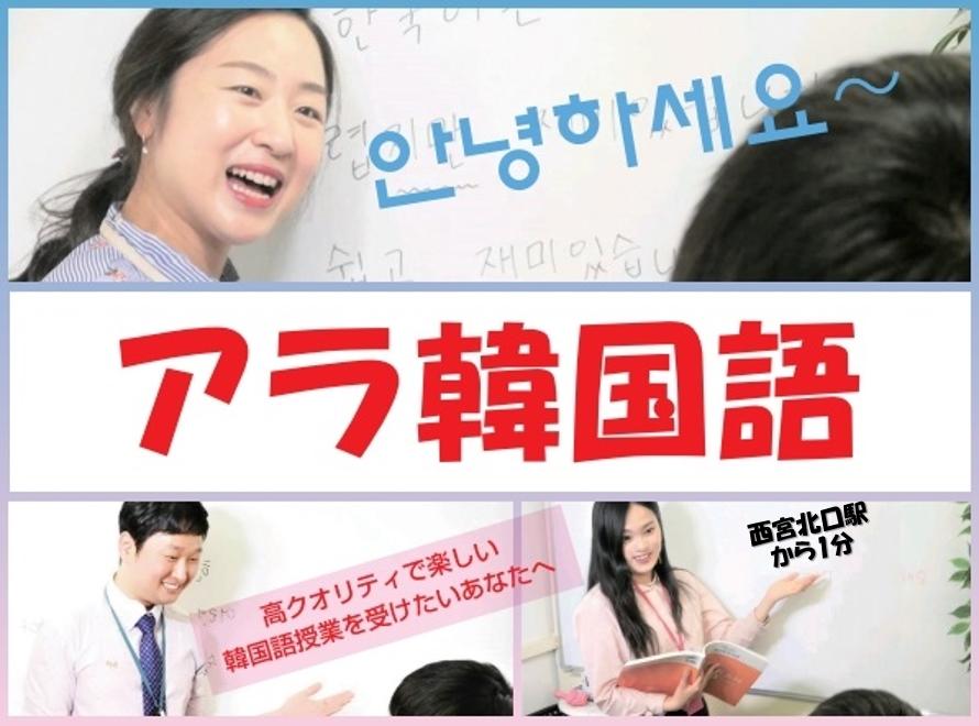 西宮、西宮北口、宝塚、韓国語、韓国語教室、アラ韓国語1.jpg