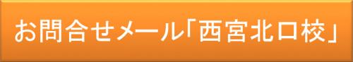 問い合わせメール、韓国語西宮、韓国語教室西宮、韓国語.png