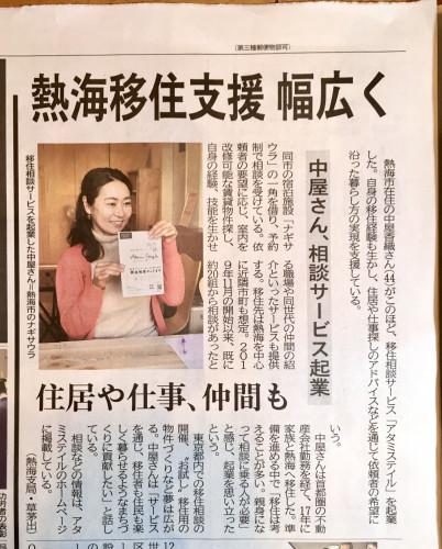 \静岡新聞に掲載されました!/