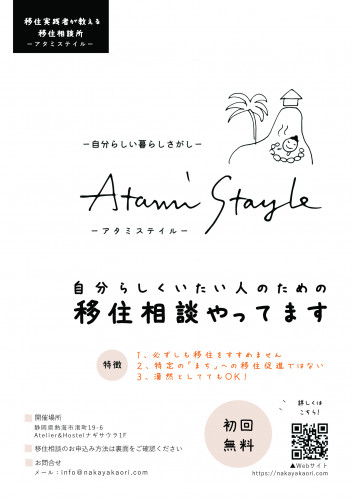 AtamiStayle_フライヤー1のコピー.jpg