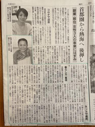 朝日新聞 神奈川版にて、活動を掲載いただきました!