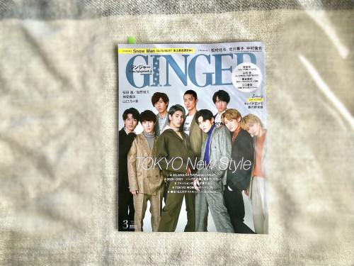 女性ファッション雑誌「GINGER」で紹介していただきました!
