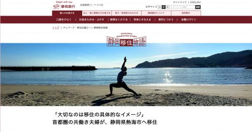 静岡銀行のWebサイトで紹介されました!