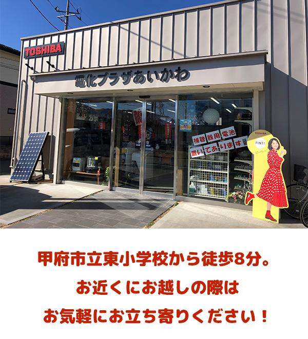 店舗外観/甲府市立東小学校から徒歩8分。お近くにお越しの際はお気軽にお立ち寄りください!