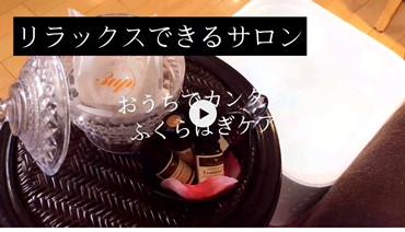 【Youtube】おうちでカンタンケア♪リュクスチャンネルのお知らせ