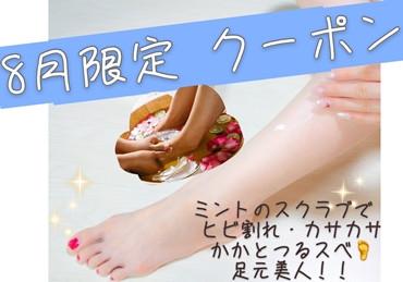 【数量限定】清涼感のあるミントで、足元美人♪フット角質ケア