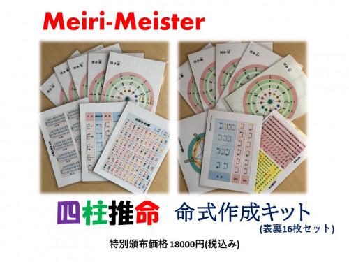 四柱推命 命式作成キット『Meiri–Meister』