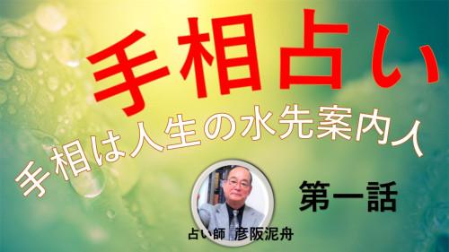 あ手相.1-1.jpg