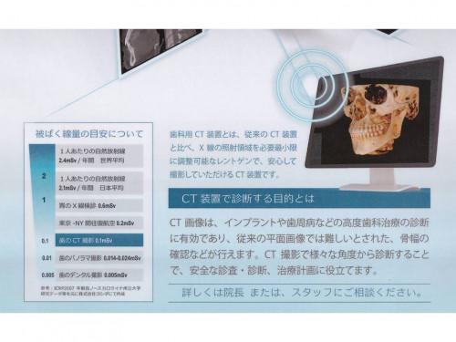 CT説明.jpg