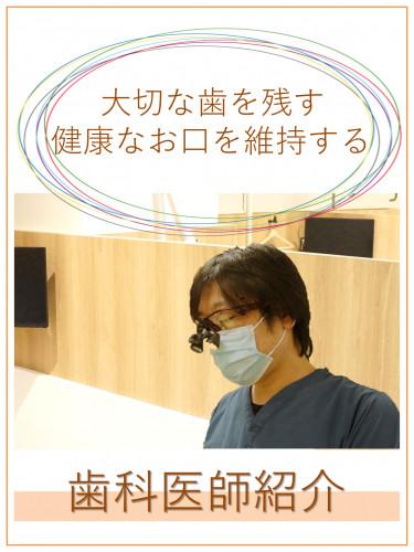 歯科医師紹介サイド.png