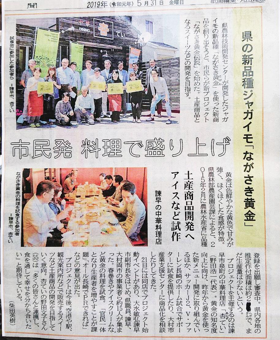 杏てい,長崎新聞