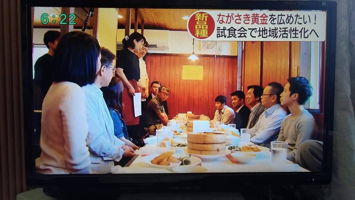 長崎黄金伝説キックオフ