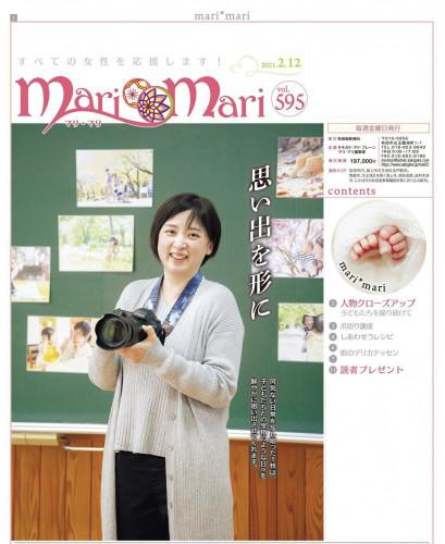 秋田魁新報 マリマリvol.595掲載いただきました