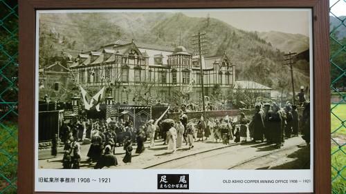 旧鉱業所事務所.JPG
