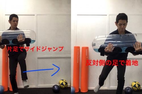 サイドジャンプ.jpg