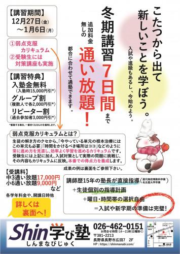 Shin冬期チラシB4たて_配布用表面.jpg