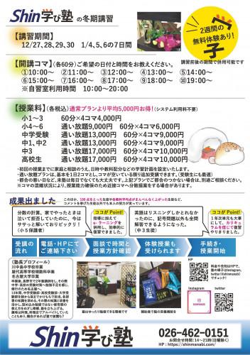 Shin冬期チラシB4たて_配布用裏面.jpg