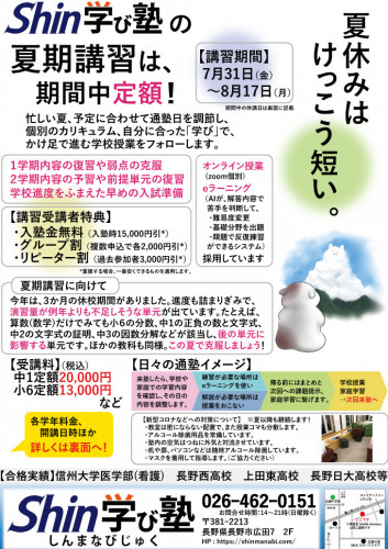 Shin夏期チラシB4たて2020_配布用表面.jpg