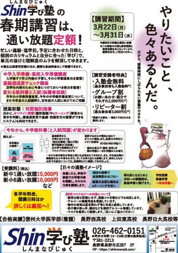 Shin春期チラシB4たて2021_配布用表面.jpg