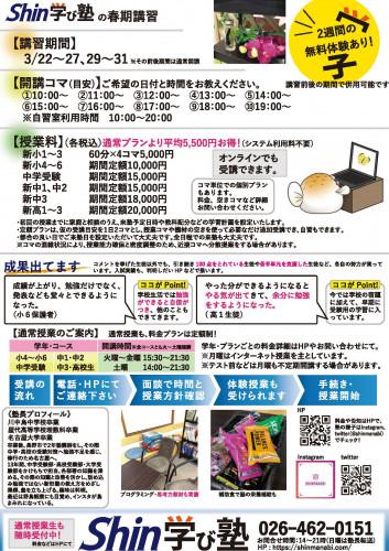 Shin春期チラシB4たて2021_配布用裏面.jpg