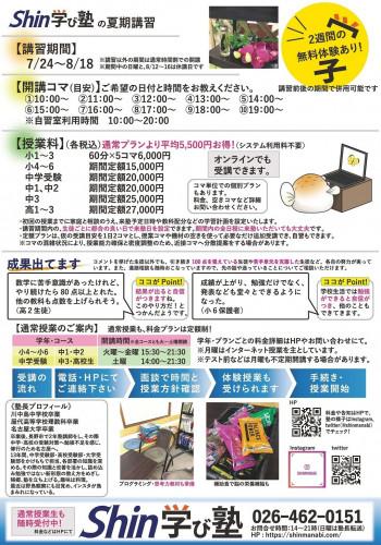 Shin夏期チラシB4たて2021_裏面.jpg
