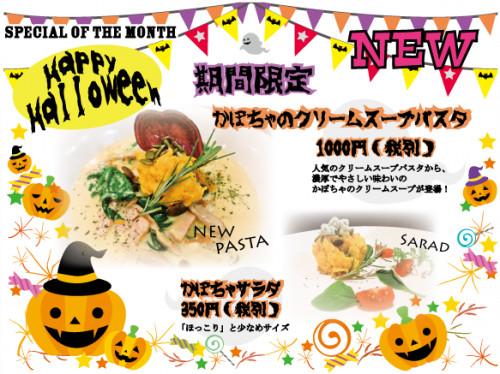 pasta-8-かぼちゃ.png