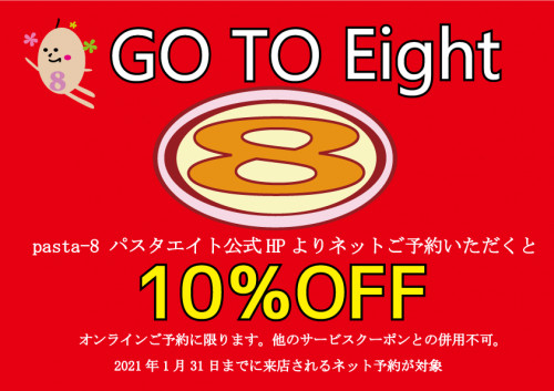 GO TO エイト!