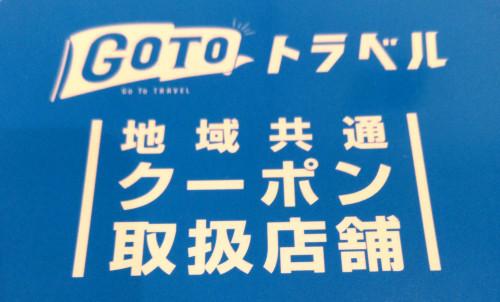 GOTOトラベル.jpg