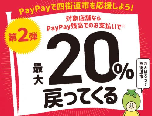 四街道PayPay.png