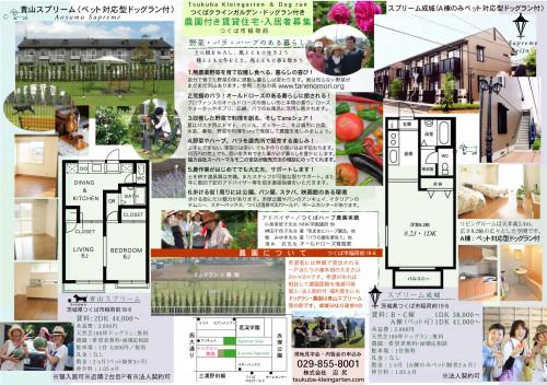農園パンフ全体 大のコピー.png