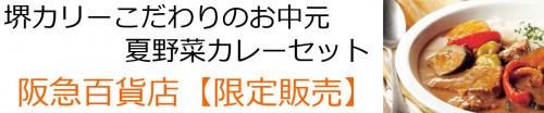 2021年阪急限定お中元